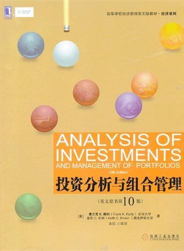 投资分析与组合管理(英文版,原书第10版)