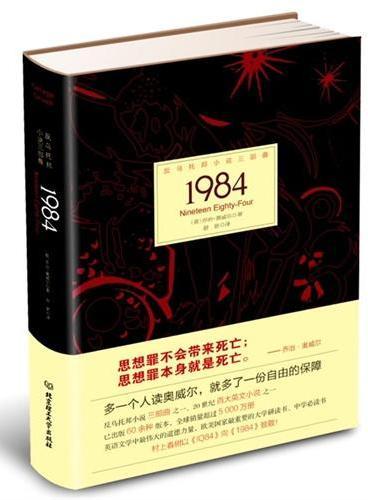 《1984》(文学中的道德力量,噩梦中的自由希望。村上春树、王小波、钱钟书集体致敬!)