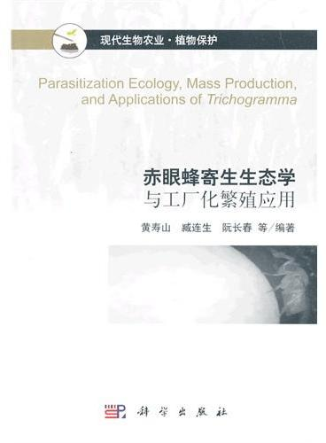 赤眼蜂寄生生态学与工厂化繁殖应用