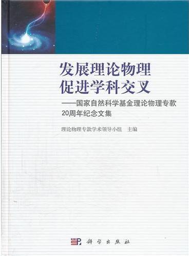 发展理论物理 促进学科交叉——国家自然科学基金理论物理专款20周年纪念文集