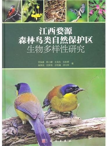 江西婺源森林鸟类自然保护区生物多样性研究