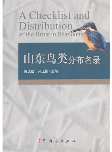 山东鸟类分布名录