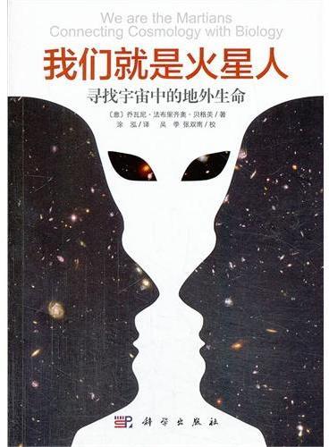 我们就是火星人:寻找宇宙中的地外生命