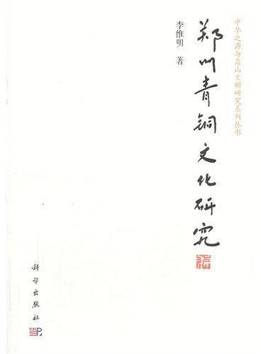 郑州青铜文化研究