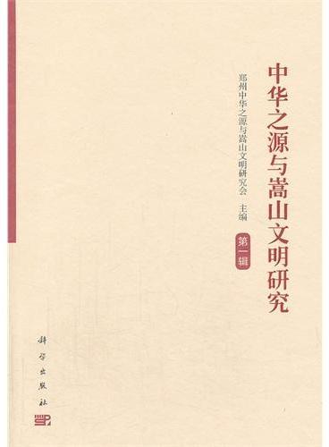 中华之源与嵩山文明研究(第一辑)