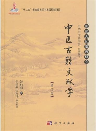中医古籍文献学(第2版)