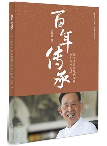 百年传承——探索中国特色现代家族企业传承之道