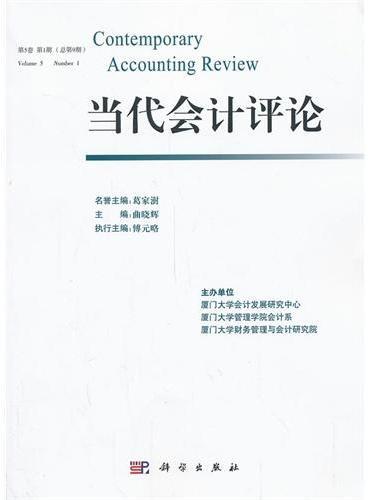 当代会计评论(第5卷 第1期)