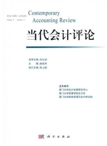 当代会计评论(第5卷 第2期)