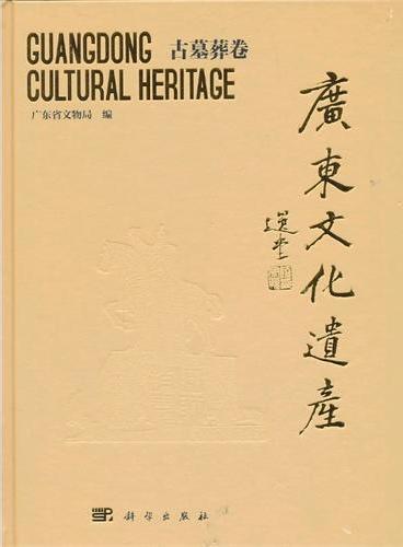 广东文化遗产——古墓葬卷
