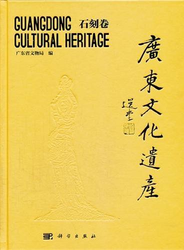 广东文化遗产——石刻卷