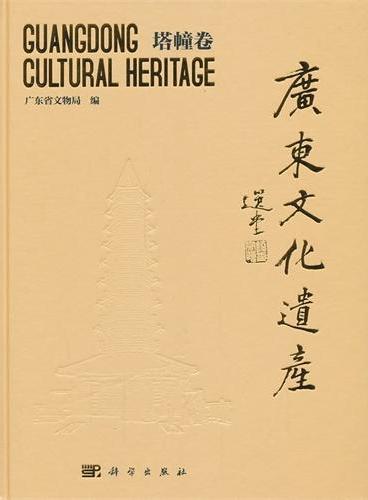 广东文化遗产——塔幢卷