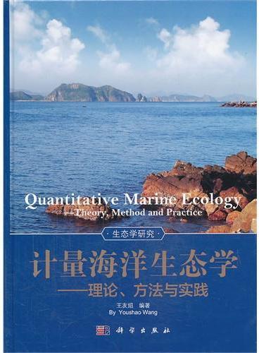 计量海洋生态学----理论、方法与实践