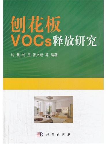 刨花板VOCs释放研究