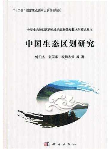中国生态区划研究