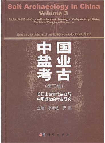 中国盐业考古(第三集)