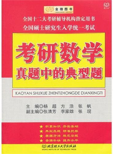 金榜图书·杨超考研数学真题中的典型题
