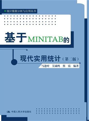 基于 MINITAB 的现代实用统计(第二版)(统计数据分析与应用丛书)