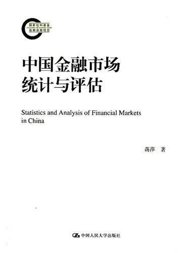中国金融市场统计与评估(国家社科基金后期资助项目)