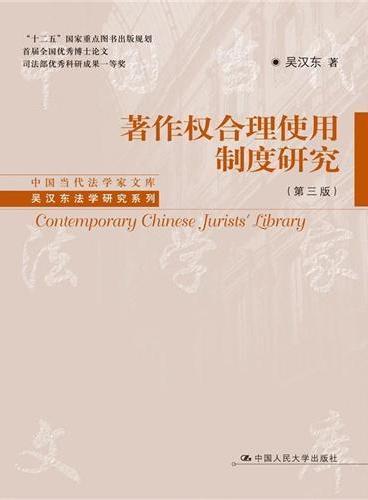 著作权合理使用制度研究(第三版)(中国当代法学家文库·吴汉东法学研究系列)