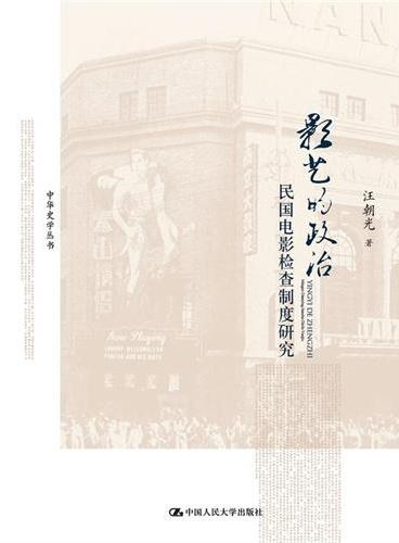 影艺的政治——民国电影检查制度研究(中华史学丛书)