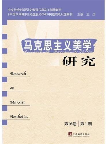 马克思主义美学研究.第16卷.第1期