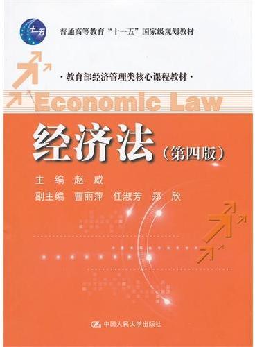 """经济法(第四版)(教育部经济管理类核心课程教材;普通高等教育""""十一五""""国家级规划教材)"""