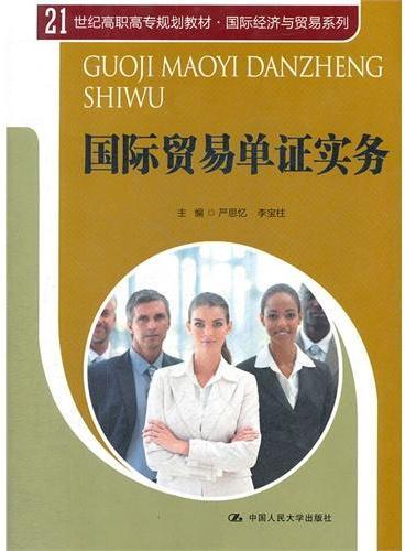 国际贸易单证实务(21世纪高职高专精品教材·国际经济与贸易系列)
