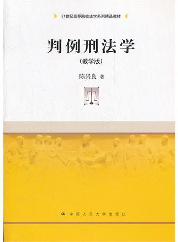 判例刑法学(教学版)(21世纪高等院校法学系列精品教材)