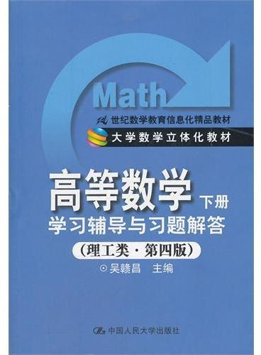 《高等数学(下册)》学习辅导与习题解答(理工类·第四版)(21世纪数学教育信息化精品教材;大学数学立体化教材)