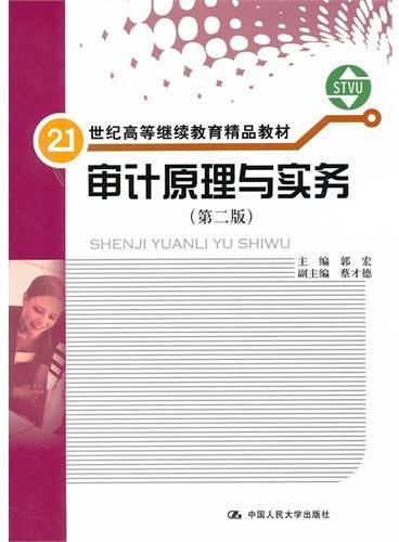 审计原理与实务(第二版)(21世纪高等继续教育精品教材)