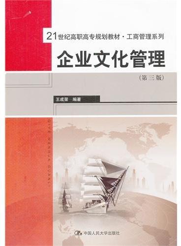 企业文化管理(第三版)(21世纪高职高专规划教材·工商管理系列)