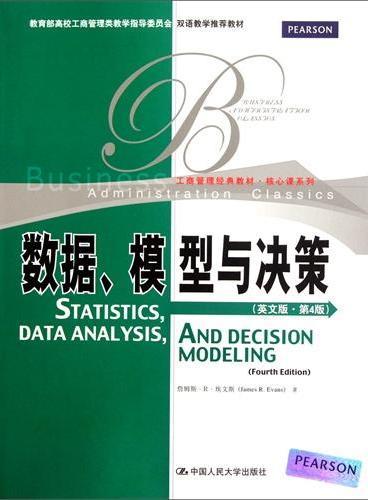数据、模型与决策(英文版·第4版)(工商管理经典教材·核心课系列;教育部高校工商管理类教学指导委员会双语教学推荐教材)
