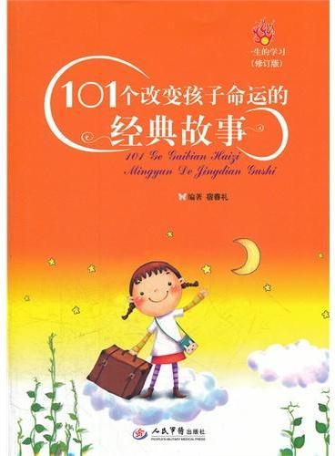 101个改变孩子命运的经典故事(修订版)