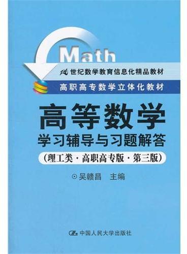《高等数学》学习辅导与习题解答(理工类·高职高专版·第三版)(21世纪数学教育信息化精品教材;高职高专数学立体化教材)