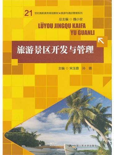 旅游景区开发与管理(21世纪高职高专规划教材·旅游与酒店管理系列)