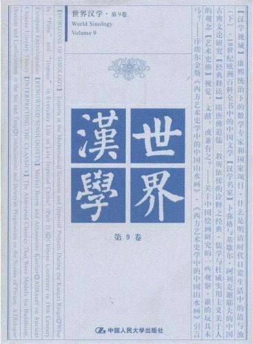 世界汉学·第9卷
