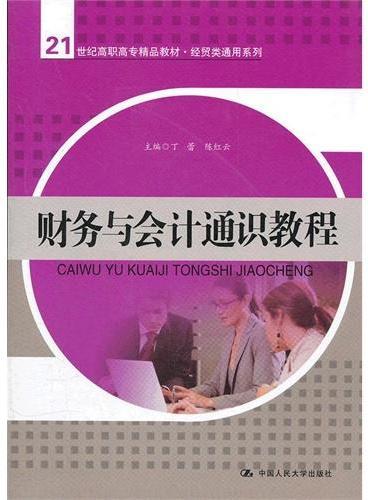财务与会计通识教程(21世纪高职高专精品教材·经贸类通用系列)