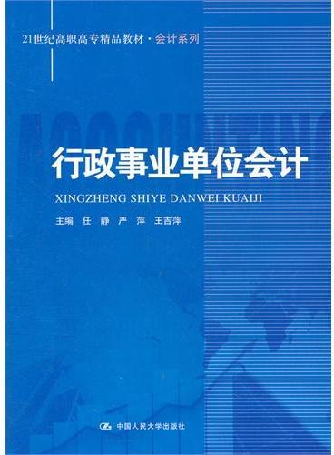 行政事业单位会计(21世纪高职高专精品教材·会计系列)