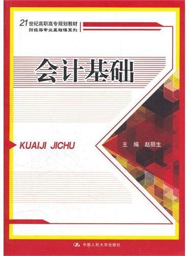 会计基础(21世纪高职高专规划教材·财经类专业基础课系列)