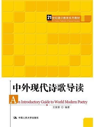 中外现代诗歌导读(21世纪通识教育系列教材)