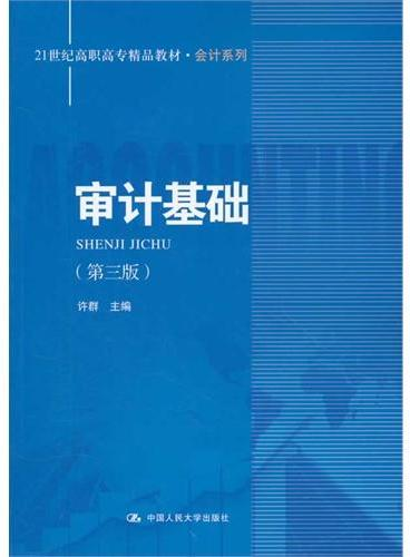 审计基础(第三版)(21世纪高职高专精品教材·会计系列)