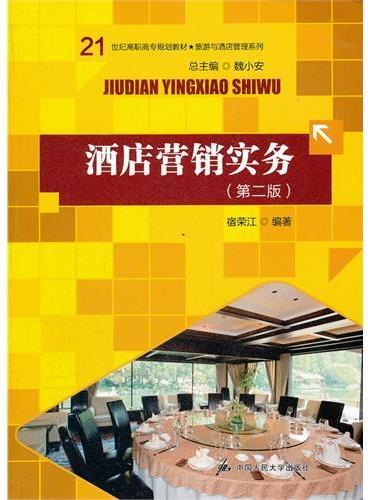 酒店营销实务(第二版)(21世纪高职高专规划教材·旅游与酒店管理系列)