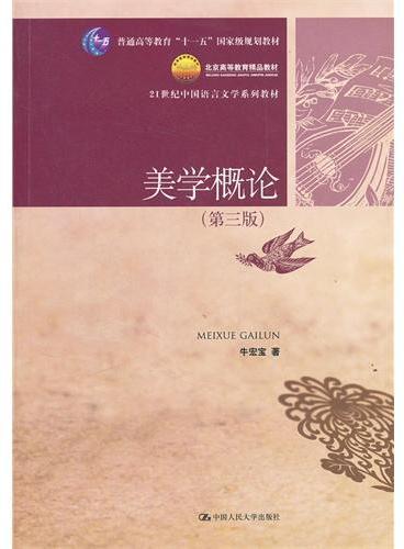 """美学概论(第三版)(21世纪中国语言文学系列教材;北京市高等教育精品教材;""""十一五""""国家级规划教材)"""