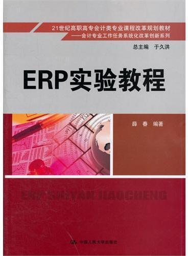ERP 实验教程(21世纪高职高专会计类专业课程改革规划教材——会计专业工作任务系统化改革创新系列)