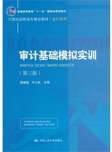 """审计基础模拟实训(第三版)(21世纪高职高专精品教材·会计系列;""""十一五""""国家级规划教材)"""