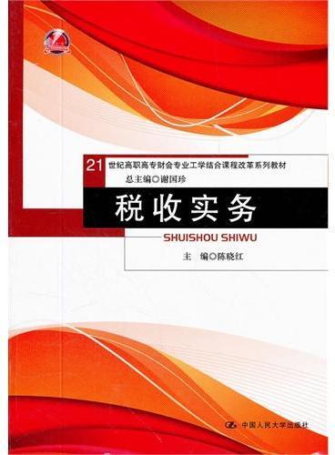 税收实务(21世纪高职高专财会专业工学结合课程改革系列教材)