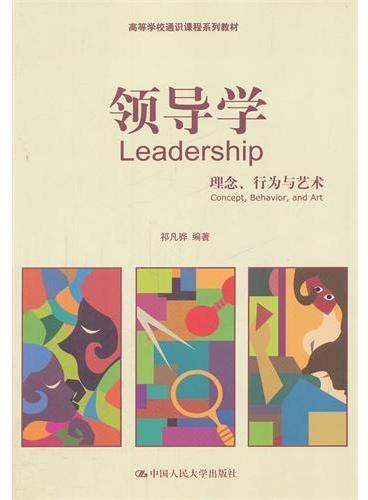 领导学:理念、行为与艺术(高等学校通识课程系列教材)