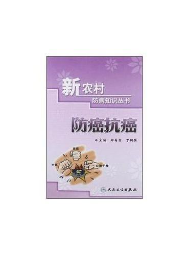 新农村防病知识丛书——防癌抗癌