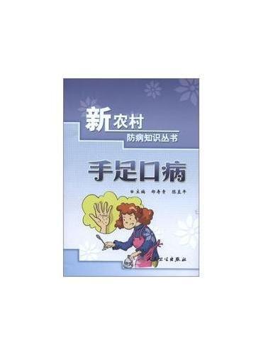 新农村防病知识丛书——手足口病